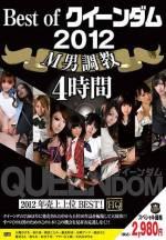 Best of 皇后帝國 2012 M男調教
