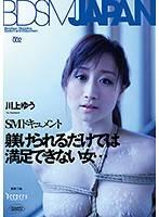 BDSM JAPAN 愛被虐待M女覺醒 川上優