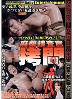 女人悽慘瞬間 麻薬捜查官拷問 女捜查官 FILE 11 櫻井友香