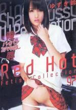 紅熱精選 Vol.97:柚木鈴