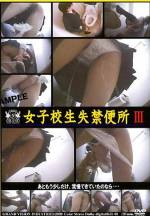 女高中生失禁廁所 3