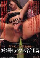 痙攣アクメ浣腸 Vol.3~美形素人2穴悶絶遊戯~