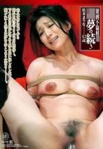 緊縛不倫相姦 淫夢繼續 松本麻里奈 43歲