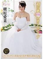 超高級巨乳糞尿泡泡浴 槇原愛菜