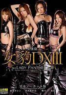 完全無剪接版 女怪盗 女豹DX 3(2片裝)