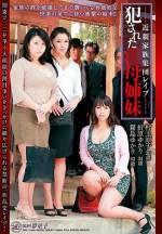 近親家族集團強暴 被侵犯的淫母姊妹 村上涼子36歲 折原由佳里 34歲 霧島由香里 52歲