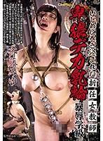 霸凌新任女教師 淫猥乳暈凌辱班級 齋藤美由 第一集