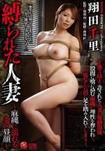 被綑綁的人妻~沉溺在麻繩當中的妻子白天容貌~ 翔田千里