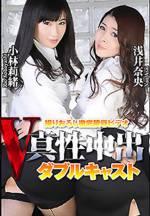 雙姦 小林莉緒/淺井奈央(最上晶)