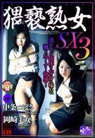 猥褻熟女 SX 3