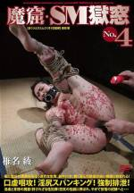 魔窟・SM獄窓 No.4 椎名綾