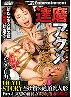 達磨昇天 惡魔調教 1 清純女教師島岡祐未 奏自由