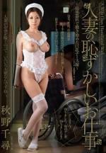人妻的羞恥工作 ~開始在泌尿科工作的巨乳護士人妻~ 秋野千尋