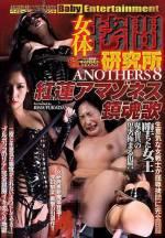 女体拷問研究所 ANOTHERS 8 紅蓮亞馬遜鎮魂歌 深田梨菜
