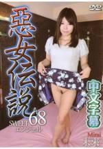 SWEET天使 68 未來