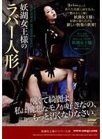 妖湖女王的橡膠人偶