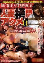 人妻高潮拷問 11