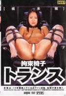 シーメールSM 6 佐伯響子/羽山咲