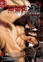 緊縛中出 黑人奴隸妻  翔田千里 44歲 完全崩壞 巨大粗屌&緊縛!! 翔田千里44歲