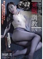 調教淫亂M女覺醒俱樂部 5 神納花