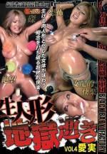 洋娃娃高潮地獄 Vol.4 愛實