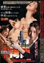 女人悽慘瞬間 麻薬捜查官拷問 女捜查官 FILE 22 吉田花