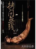 殘虐拷問 2 友田彩也香