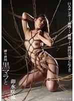 綑綁拷問覺醒 粗黑屌與麻繩女 卯水咲流