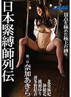日本緊縛師列傳 第一章 奈加晶