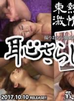 東熱激情 羞恥噴精特集 Part1