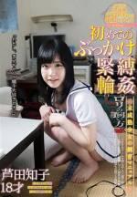 初めてのぶっかけ・緊縛・輪姦 芦田知子 18才