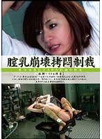 肏壞穴幹爆奶制裁 4