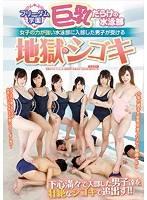 自由學園巨乳游泳社 入社M男被尻槍地獄