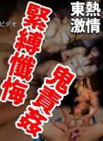 東熱激情 真實緊縛懺悔拷問姦特集 Part1