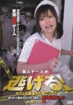 漂亮護士脫逃!大人的醫院扮家家酒遊戲!! ~如果可以成功逃脫就可以獲得獎金100萬日圓!被抓到的話就必須接受殘酷的懲罰遊戲!~