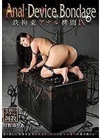 鐵管拘束肏爆尻 IX 鋼鐵拘束肛門拷問 月野優里亞