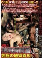 女體拷問研究所 傳說特別拷問室 1