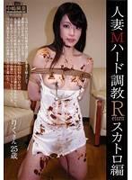 人妻SM調教R 糞尿篇 立花理玖
