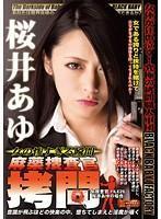 女人悽慘瞬間 麻薬捜查官拷問 女捜查官 FILE 26 櫻井步