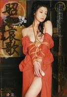 昭和哀歌 -籠之鳥- 白石小百合