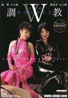 SM W調教 楓響/瀬里奈女王様
