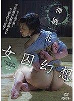 女囚幻想 神納花