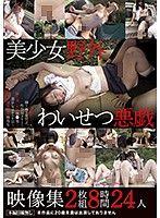 美少女野外猥褻惡作劇映像集2片裝8小時 上