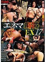 灌腸癡帶EX 17 第一集