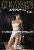 縄・M女優 コレクション Vol.2