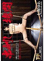 串刺拷問 七海遊愛