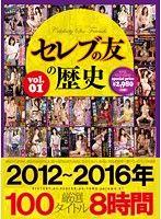 名媛朋友 2012~2016年 100作 8小時精選