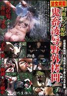 ●女拷問 鬼畜凌辱野外拷問
