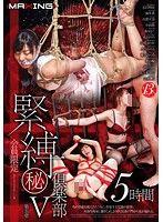 會員制緊縛㊙倶樂部 5
