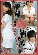 被困在極姦醫院中的護士們 2